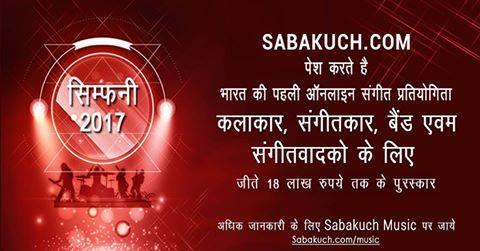 Sabakuch Symphony 2017 by rrajeshrdy