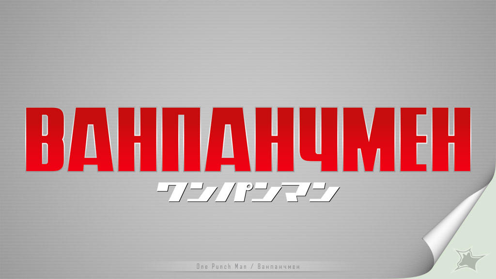 One Punch Man Logo Russian Version By Fattyfox Project On Deviantart