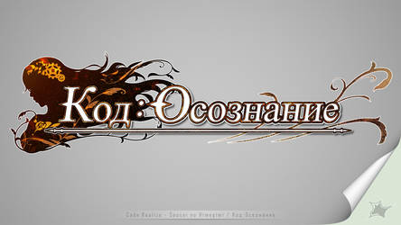 Code:Realize | russian version by fattyfox-project