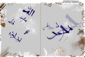 Mohammad Rasoul allah by karimkhani