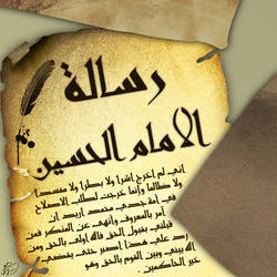 imam hussian by almosamm