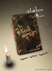 imam sajad2 by almosamm