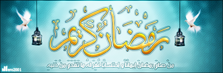 Ramadan signature by mero2001