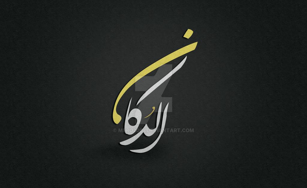 Al-dukan logo by mero2001