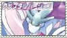 pkmn CRYSTAL JAP stamp by Lucetherapy
