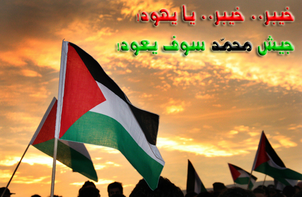 Latar belakang konflik Palestina Israel 6