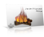 Firewood  3 PNG
