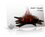 Firewood  4 PNG
