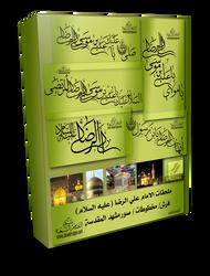 Imam Reza shiadesigns First release
