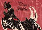 lOvETheCakeYoUrEsObEauTifUl by Obman-Veschestv