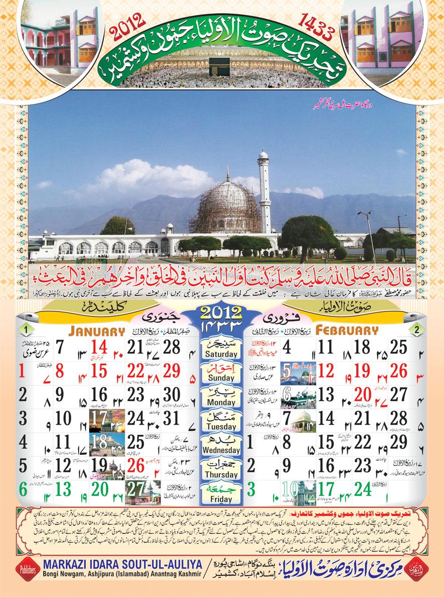 Calendar Design Islamic : Islamic calendar by sambhali turki on deviantart