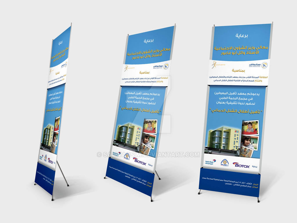 Rahma Cerebral Palsy Expandable Banner by salwassim
