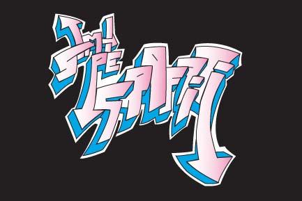 simple graffiti 2 by dream-tim3