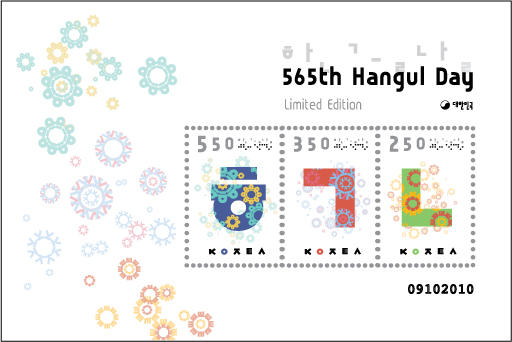 Hangul Day Stamps