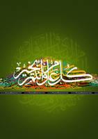 Ramadan Kareem2 08 by razangraphics