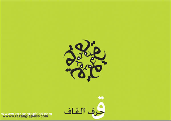 qaf arabic letter by razangraphics