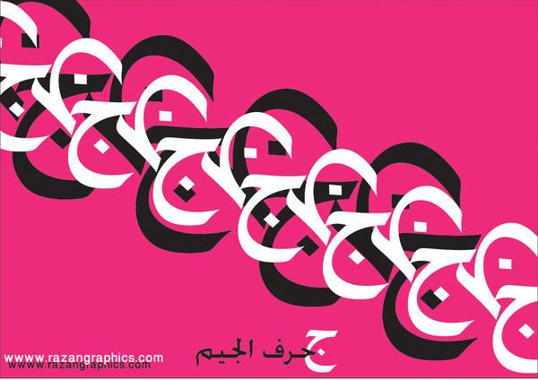 jeem arabic letter by razangraphics