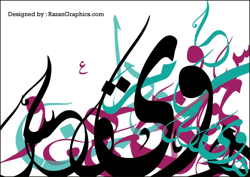 Arabic Calligraphy 1 By Razangraphics On Deviantart
