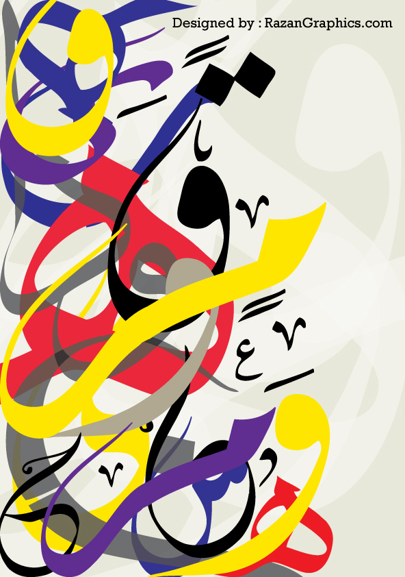 Arabic calligraphy 3 by razangraphics on deviantart for Art et fenetre nice