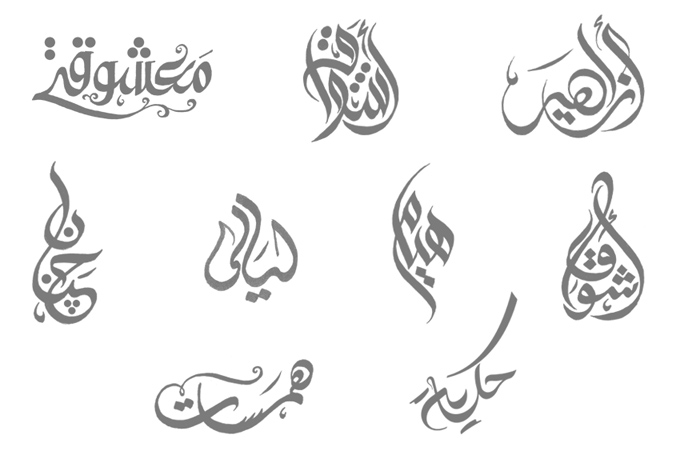 Arabic calligraphy logos by hassanydesign on deviantart