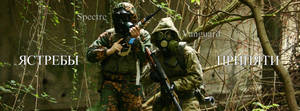 Pripyat Hawks 2018 (S.T.A.L.K.E.R.)