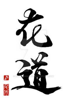 Kado - The art of ikebana