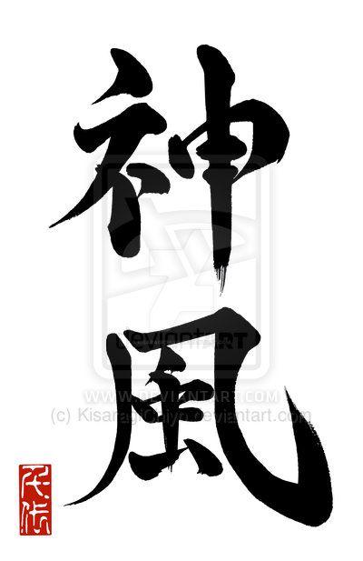 Kamikaze - divine wind by KisaragiChiyo