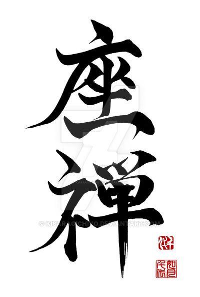 Zazen - Zen Meditation by KisaragiChiyo