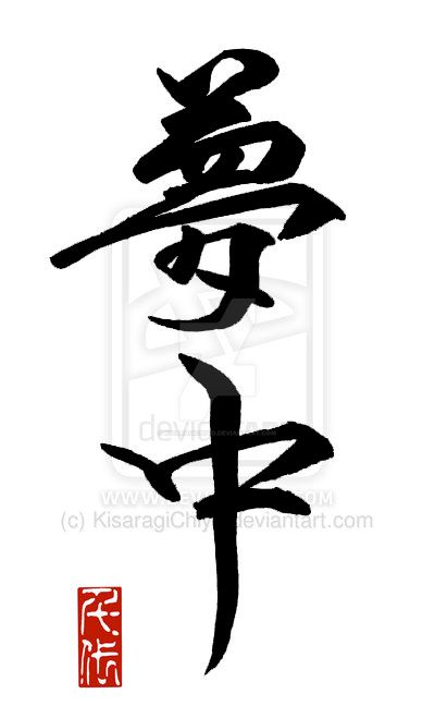 Muchuu - To be absorbed by KisaragiChiyo