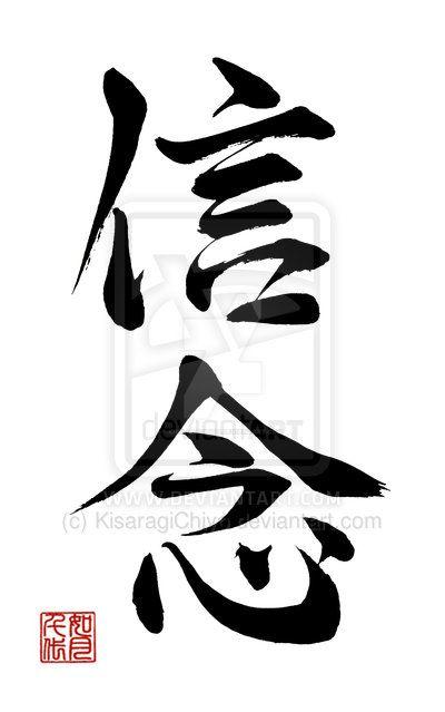 Shinnen2 - Belief, Faith by KisaragiChiyo