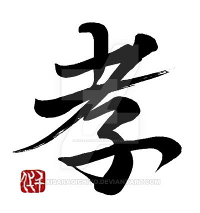 confucius filial piety essay Lesson plan: confucianism students will first discuss the influential confucian teaching of filial piety plus time outside of class to complete a short essay.