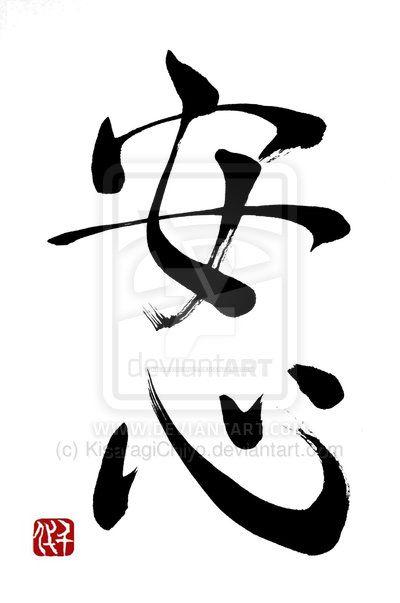 Anshin 2 Peace Of Mind By Kisaragichiyo On Deviantart