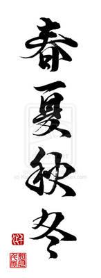 Shunkashuutou - Four Seasons 3