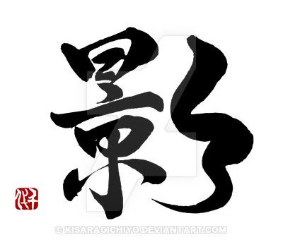 Kage - Shadow, silhouette by KisaragiChiyo