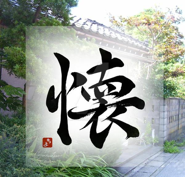 Natsukashii - Nostalgia by KisaragiChiyo