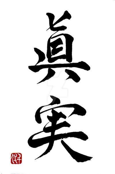Japanese symbol for ninja