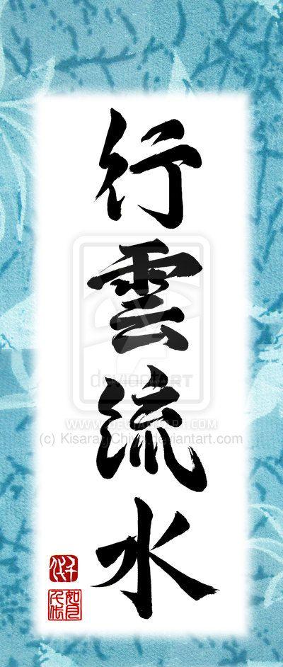 Zen Saying - KouUnRyuuSui by KisaragiChiyo