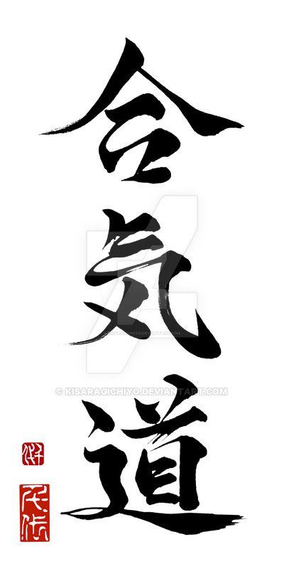 Aikidou by KisaragiChiyo