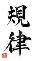 Discipline - Kiritsu