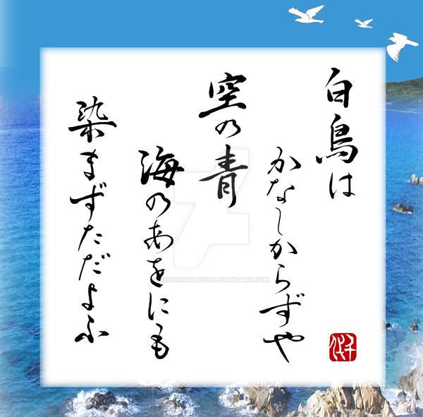 Poem by Wakayama Bokusui