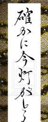 Lyrics Beautiful Dreamer - Tashikani ima... by KisaragiChiyo