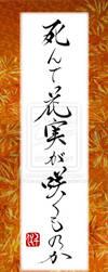 Japanese saying - Shinde hanami ga... by KisaragiChiyo