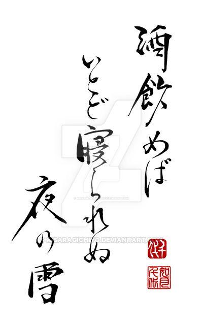 haiku sake nomeba itodo by kisaragichiyo on deviantart