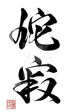 https://orig00.deviantart.net/9da5/f/2017/176/3/a/wabi_sabi_by_kisaragichiyo-d4hrf81.jpg