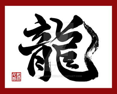 Ryuu, Tatsu 3  - Dragon by KisaragiChiyo
