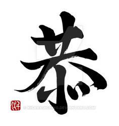 Respect- Uyauyashii