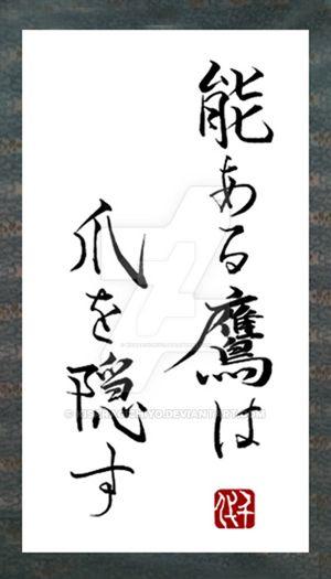 Japanese Saying - Nou aru Taka wa... by KisaragiChiyo