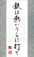 Saying - Tetsu wa Atsuiuchini Ute