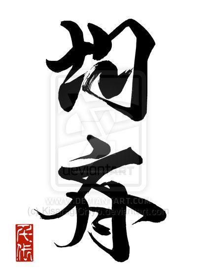 Kinsei - Balance by KisaragiChiyo