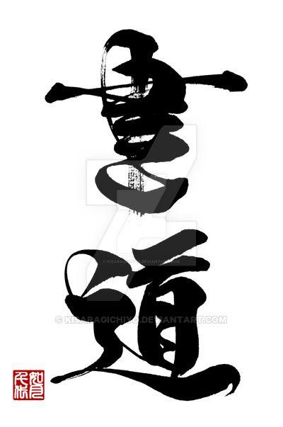 Shodo, Sosho Style 2 - The Art of Calligraphy by KisaragiChiyo